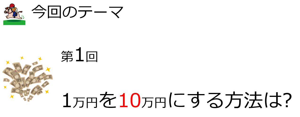 YouTube始動 1万円を10万円にする方法は?