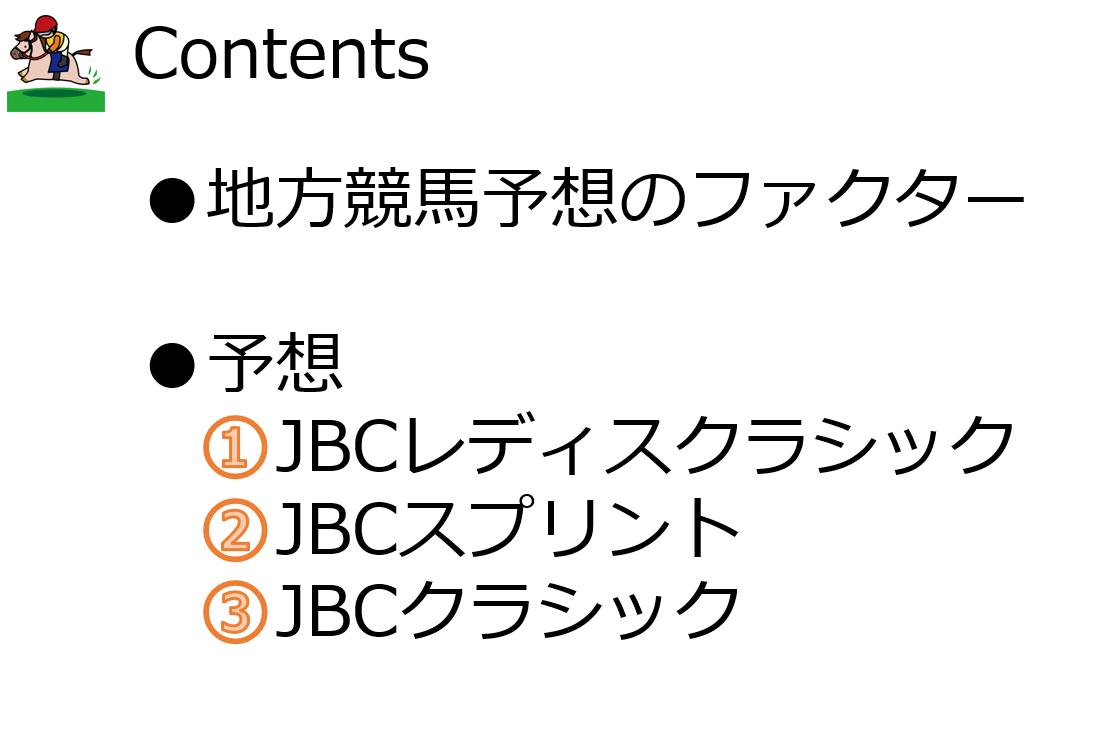 【地方競馬予想】目指せ3連勝! JBC予想 第6回