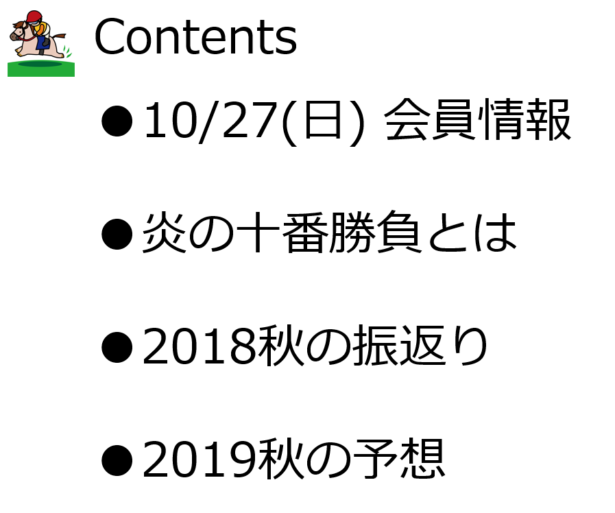 【競馬極秘情報】目指せ連覇! 炎の十番勝負 2019秋の予想 第8回