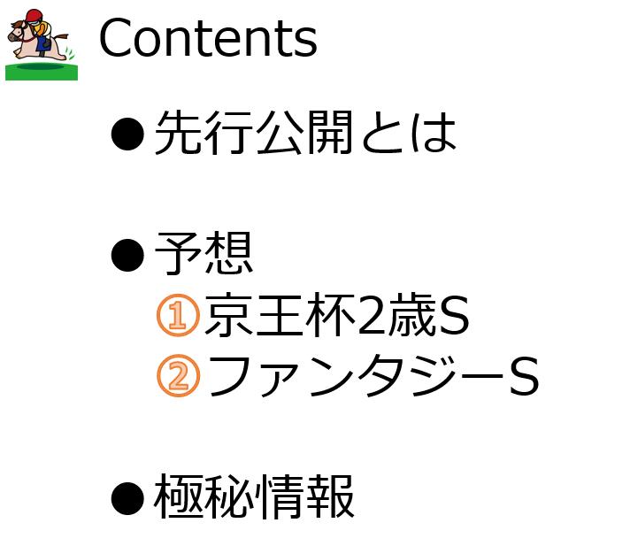 【競馬予想】京王杯2歳S、ファンタジーSの先行公開 第3回