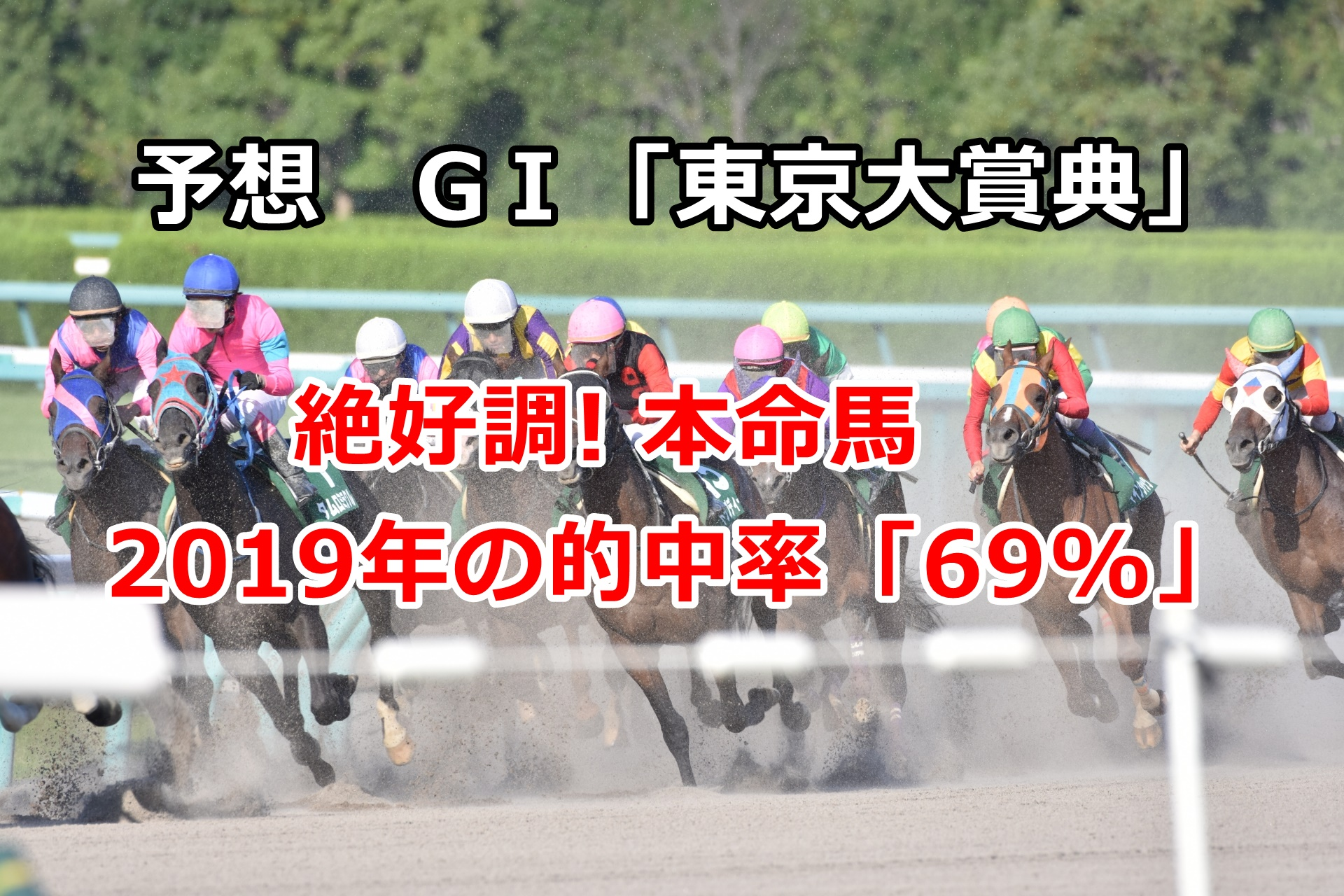【競馬】東京大賞典の予想 本命馬「絶好調! 的中率69%」 第31回