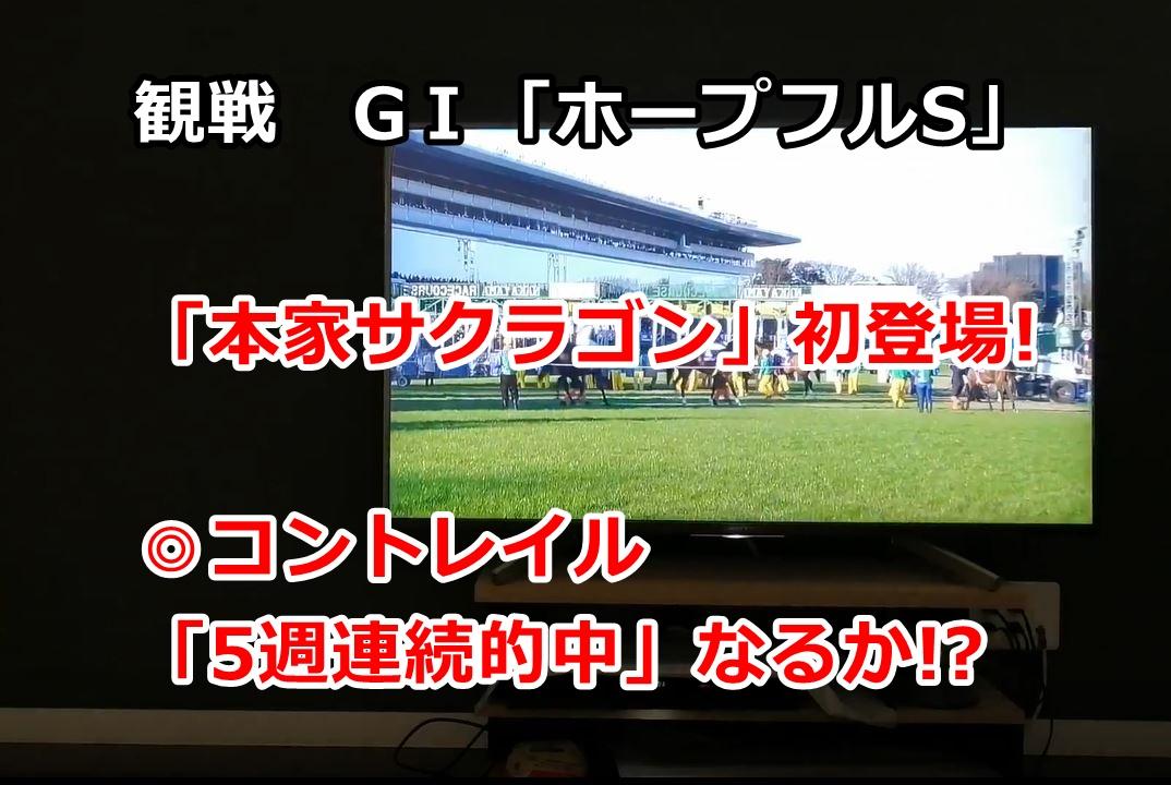 【競馬】ホープフルSの観戦 「本家サクラゴン」初登場! 第32回