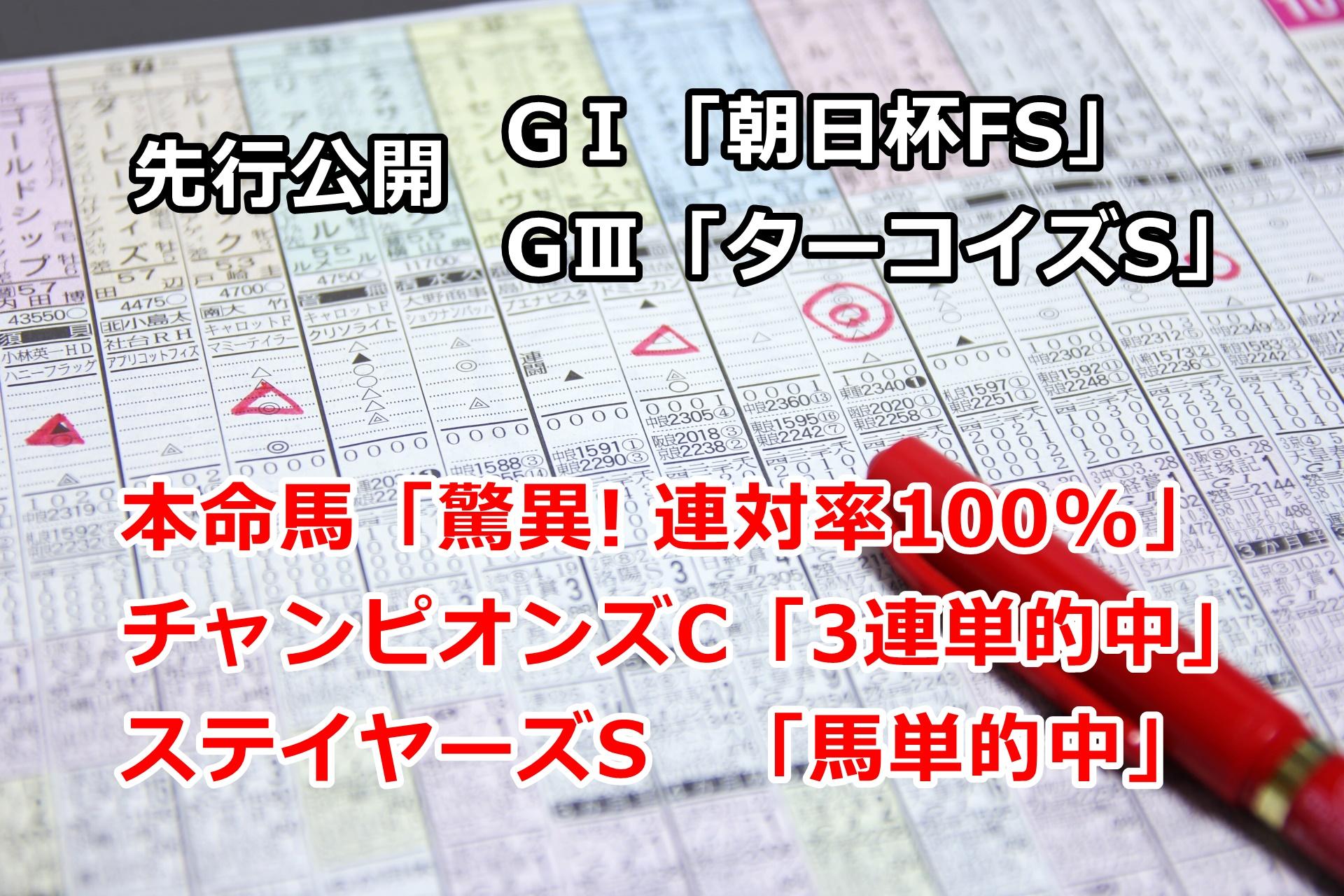 【競馬】本命馬「驚異! 連対率100%」 朝日杯FS、ターコイズSの先行公開 第22回