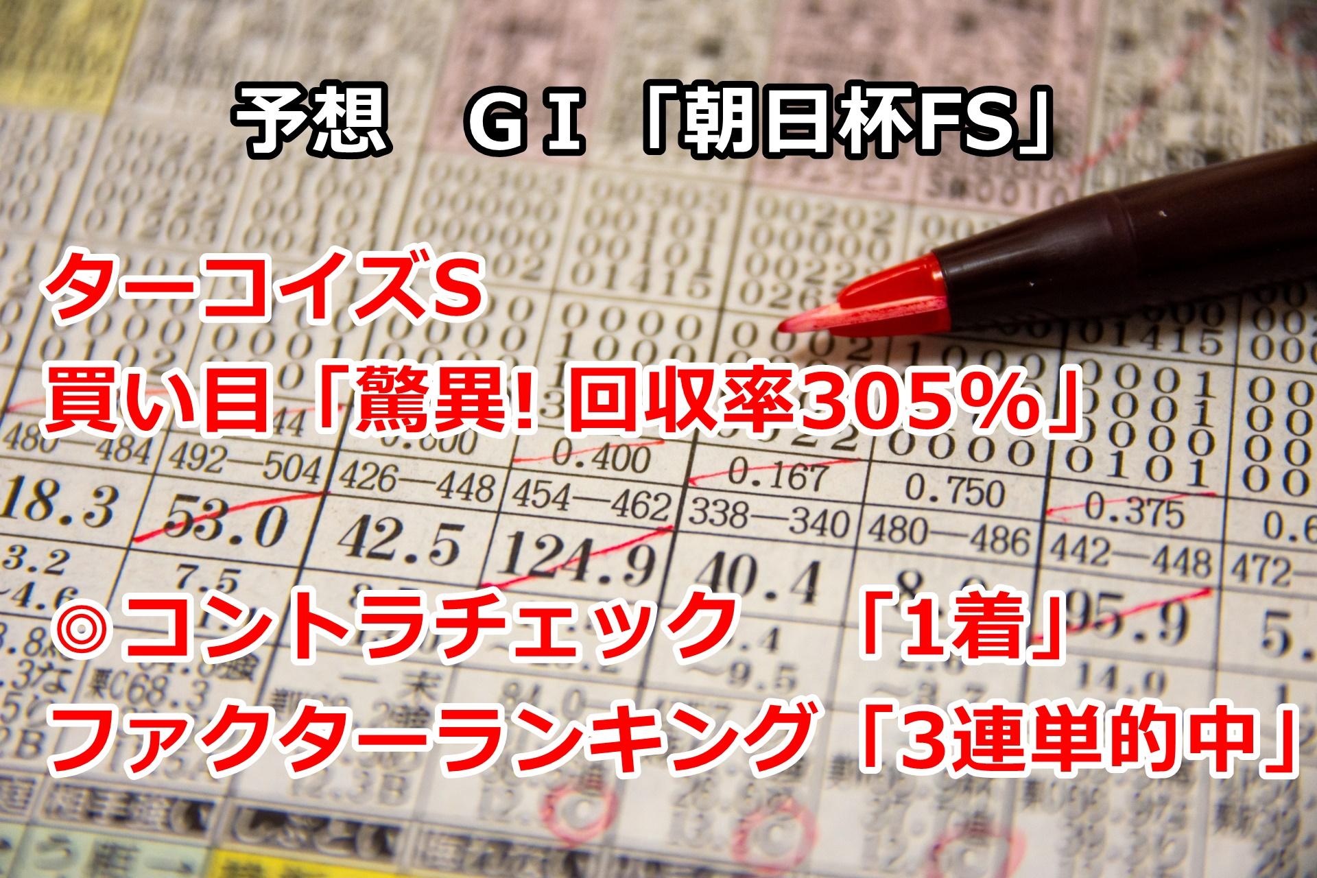 【競馬】買い目「驚異! 回収率305%」 朝日杯FSの予想 第24回