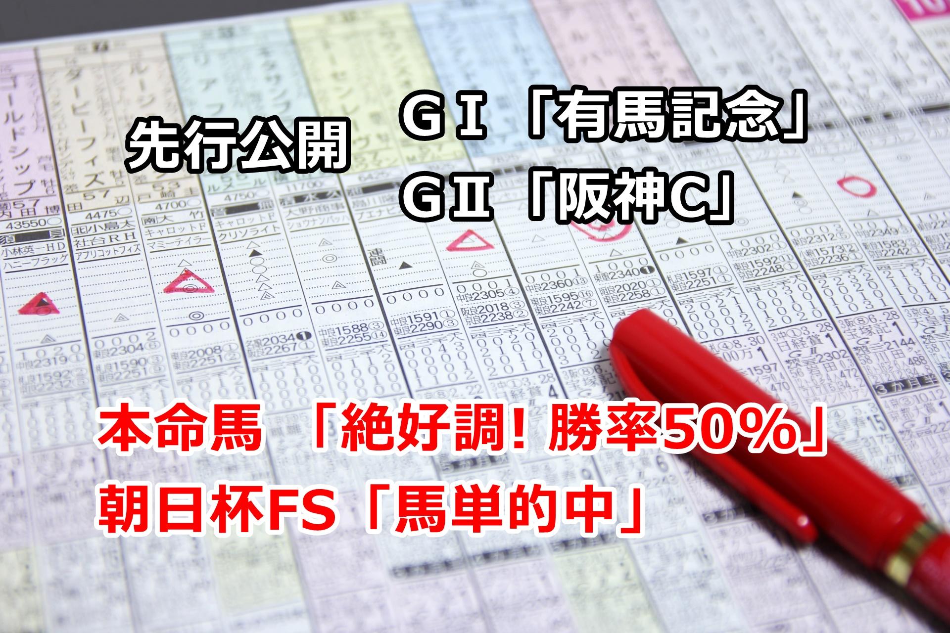 【競馬】本命馬「絶好調! 勝率50%」 有馬記念、阪神Cの先行公開 第26回