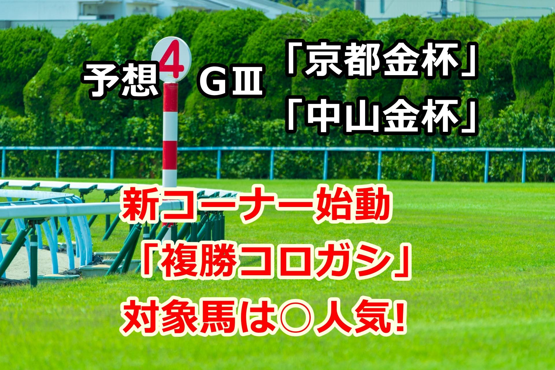 【競馬】京都金杯、中山金杯の予想 新コーナー始動「複勝コロガシ」 第34回