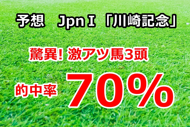 川崎記念2020 予想【驚異! 的中率70% 激アツ馬3頭】