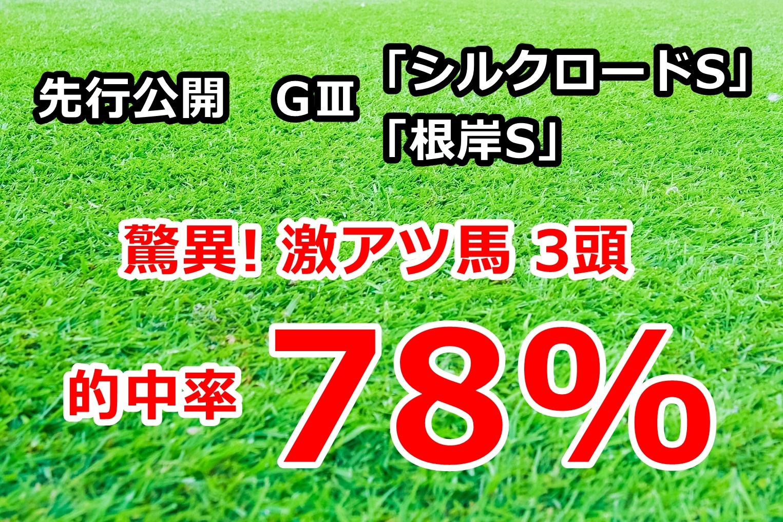 シルクロードステークス 根岸ステークス2020 先行公開【驚異! 激アツ馬3頭 的中率78%】
