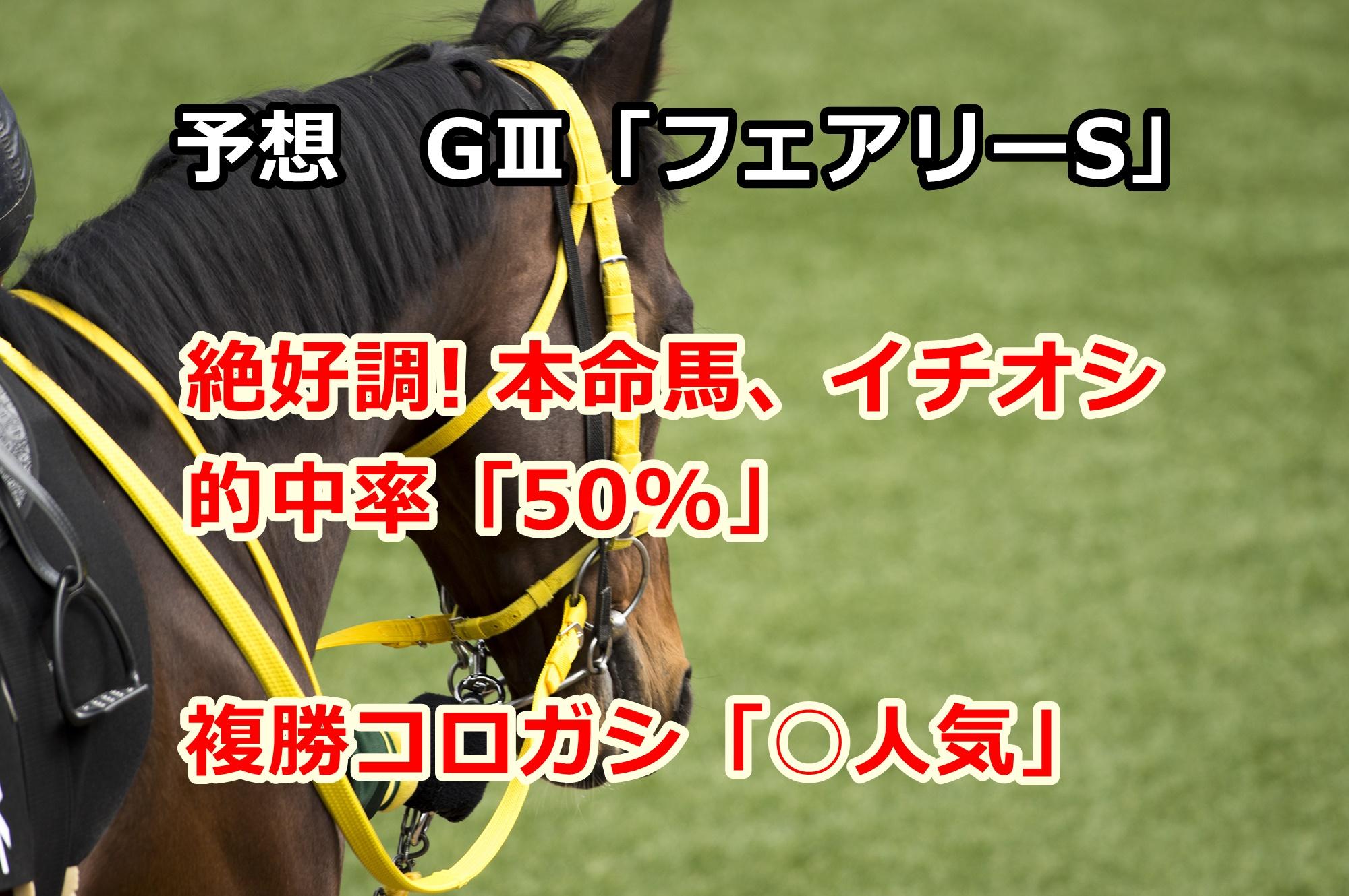 【競馬】フェアリーステークスの予想 絶好調!本命馬、イチオシ「的中率50%」 第38回