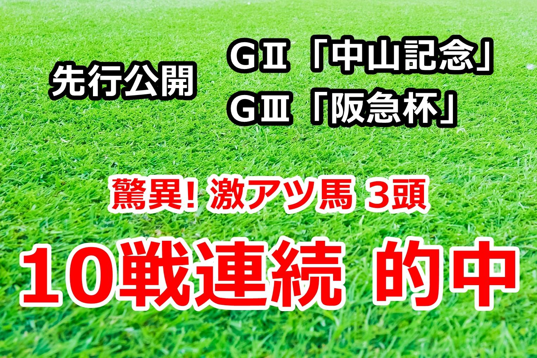 中山記念 阪急杯2020 先行公開【驚異! 激アツ馬3頭 10戦連続的中】