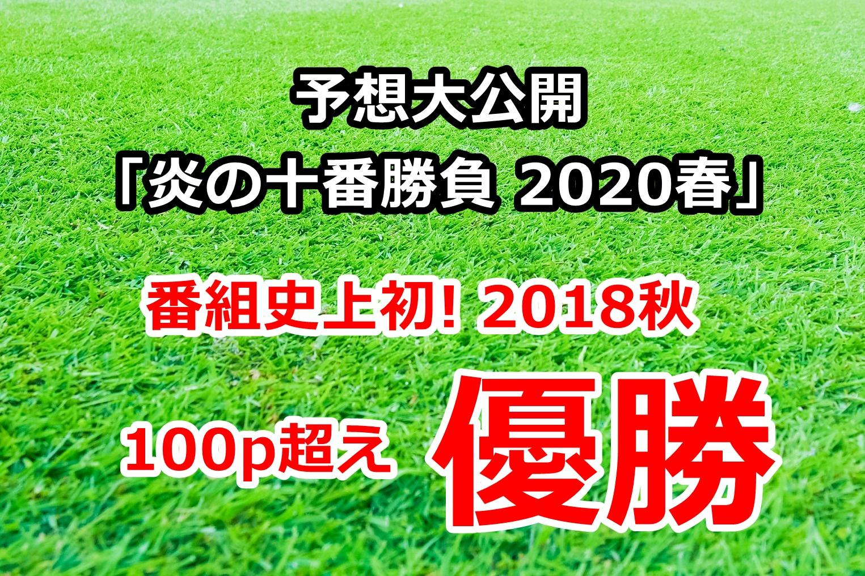 炎の十番勝負2020春 予想【高松宮記念 軸馬最有力】