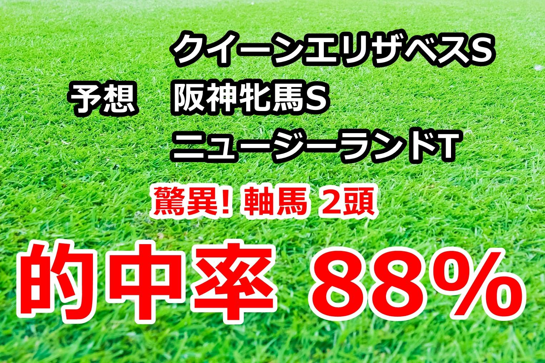 阪神牝馬ステークス ニュージーランドトロフィー クイーンエリザベスステークス2020 予想【驚異! 軸馬2頭 的中率88%】