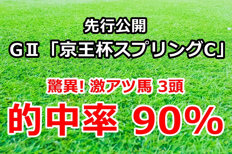 京王杯スプリングカップ2020 先行公開【驚異! 激アツ馬3頭 年間的中率90%】
