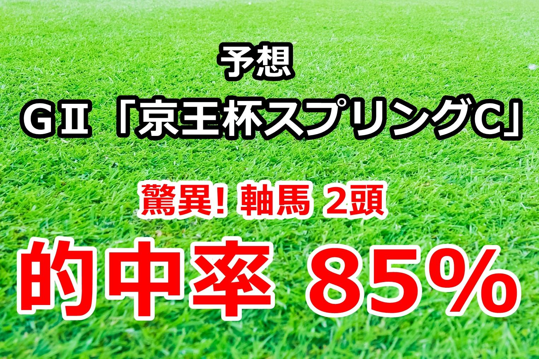 京王杯スプリングカップ2020 予想【驚異! 軸馬2頭 的中率85%】