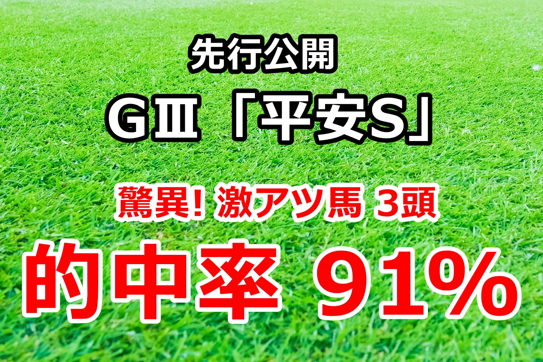 平安ステークス2020 先行公開【驚異! 激アツ馬3頭 年間的中率91%】