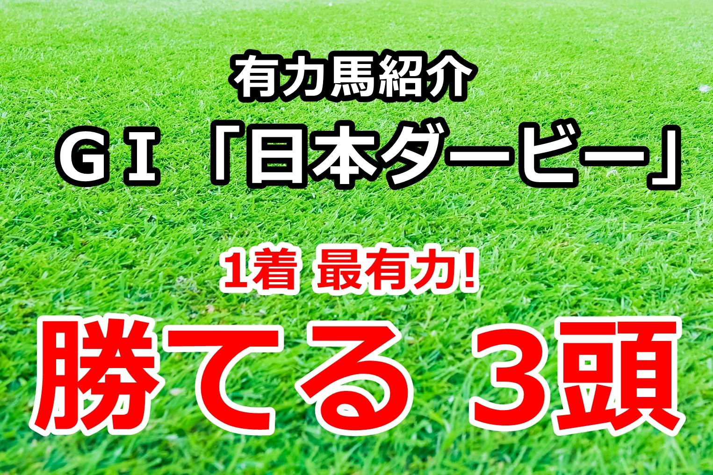 日本ダービー2020 有力馬紹介【1着 最有力! 勝てる 3頭】