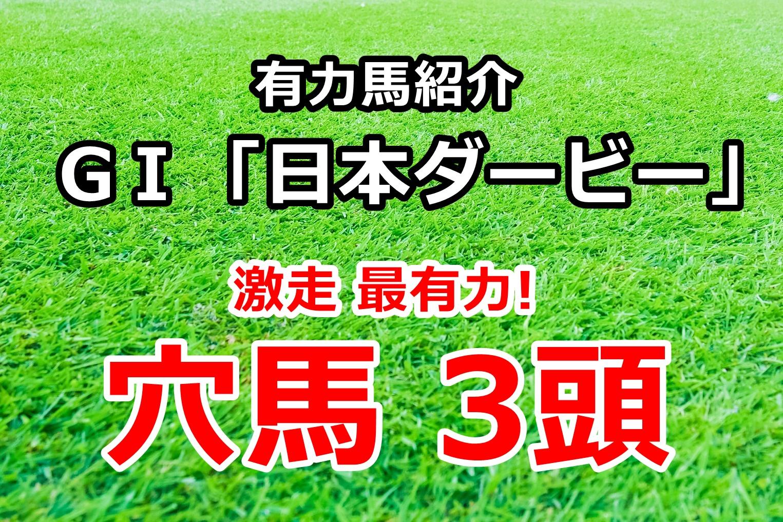 日本ダービー2020 有力馬紹介【激走 最有力! 穴馬 3頭】