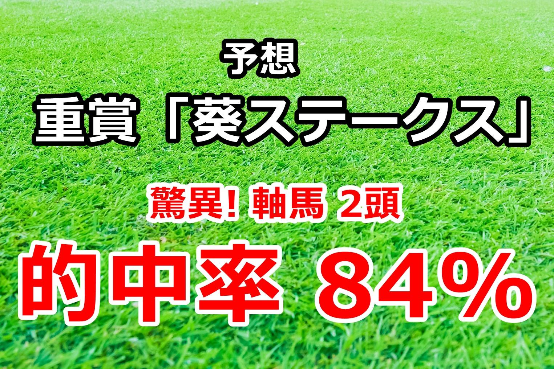 葵ステークス2020 予想【驚異! 軸馬2頭 的中率84%】
