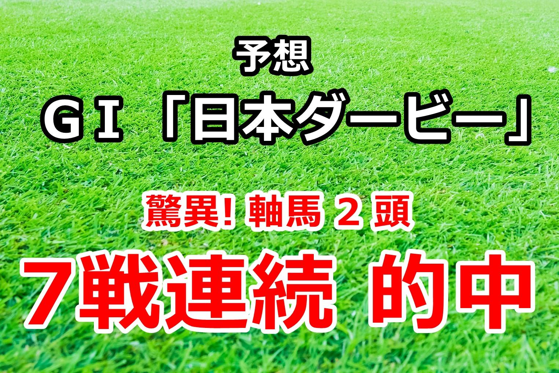 日本ダービー2020 予想【驚異! 軸馬2頭 7戦連続的中】