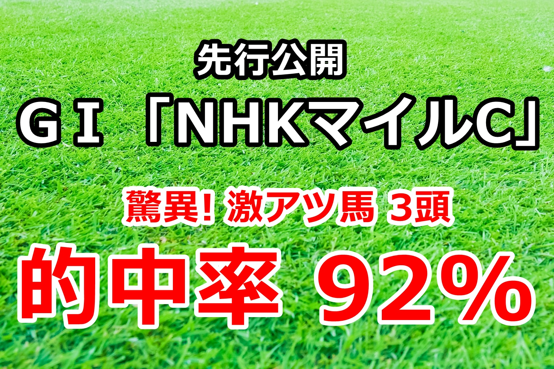 NHKマイルカップ2020 先行公開【驚異! 激アツ馬3頭 年間的中率92%】