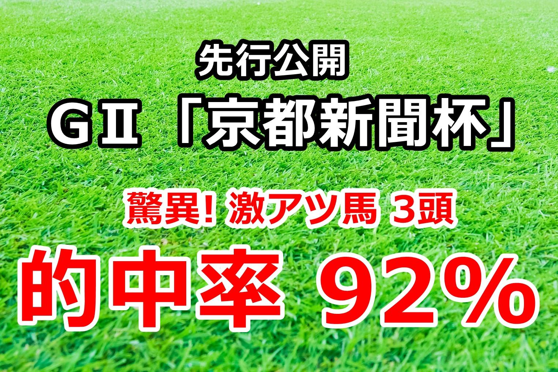 京都新聞杯2020 先行公開【驚異! 激アツ馬3頭 年間的中率92%】