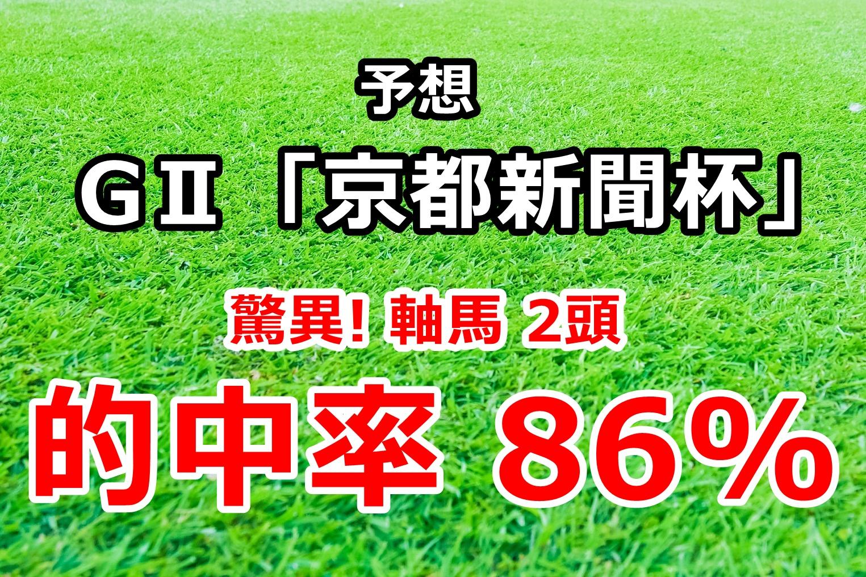 京都新聞杯2020 予想【驚異! 軸馬2頭 年間的中率86%】