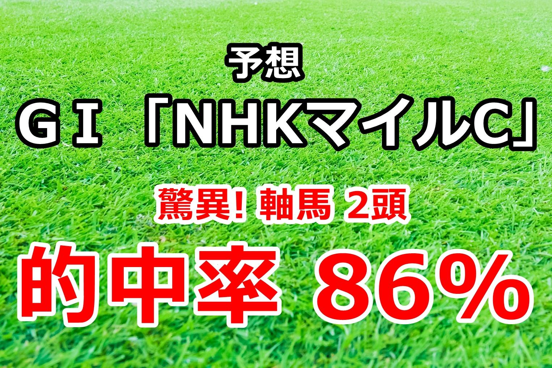 NHKマイルカップ2020 予想【驚異! 軸馬2頭 的中率86%】