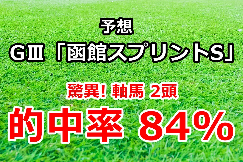函館スプリントステークス2020 予想【驚異! 軸馬2頭 的中率84%】