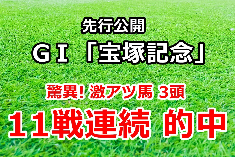 宝塚記念2020 先行公開【驚異! 激アツ馬3頭 11戦連続的中】