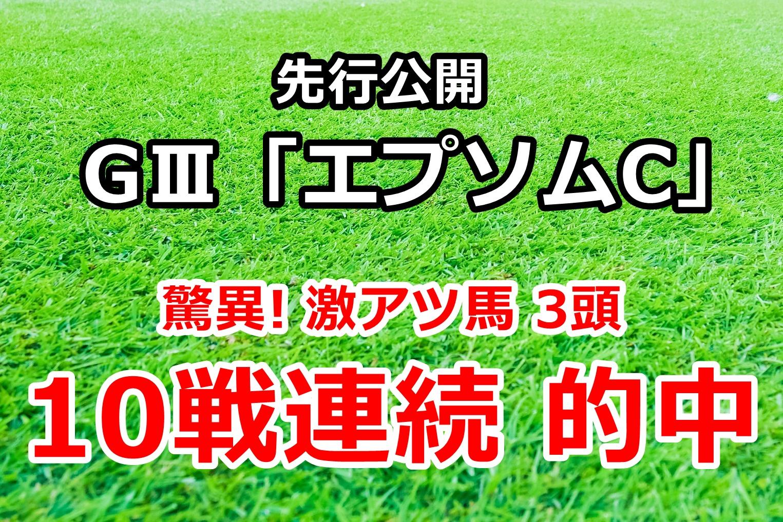 エプソムカップ2020 先行公開【驚異! 激アツ馬3頭 10戦連続的中】