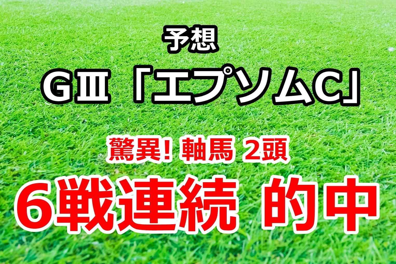 エプソムカップ2020 予想【驚異! 軸馬2頭 6戦連続的中】