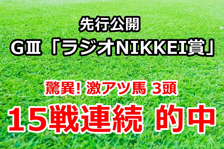 ラジオNIKKEI賞2020 先行公開【驚異! 激アツ馬3頭 15戦連続的中】