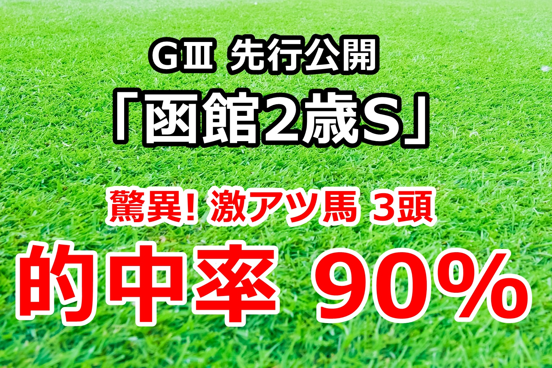 函館2歳ステークス2020 先行公開【驚異! 激アツ馬3頭 年間的中率90%】