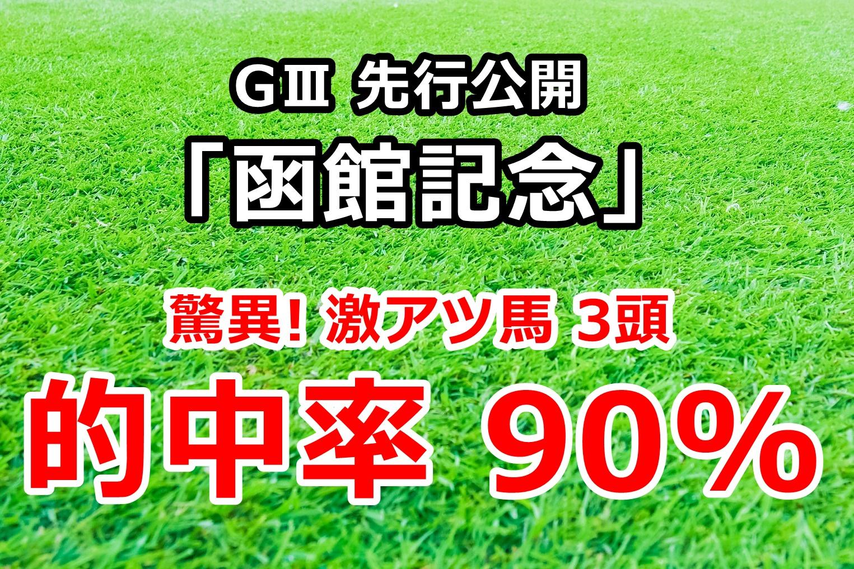 函館記念2020 先行公開【驚異! 激アツ馬3頭 年間的中率90%】