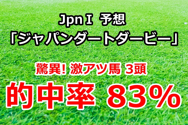 ジャパンダートダービー2020 予想【驚異! 激アツ馬3頭 的中率83%】