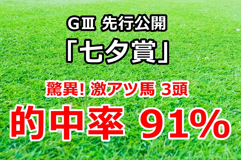 七夕賞2020 先行公開【驚異! 激アツ馬3頭 年間的中率91%】