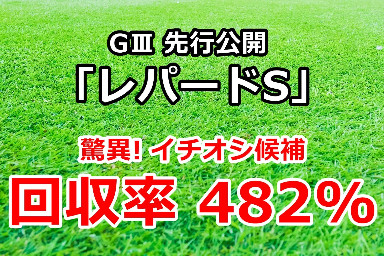 レパードステークス2020 先行公開【驚異! イチオシ候補 回収率482%】