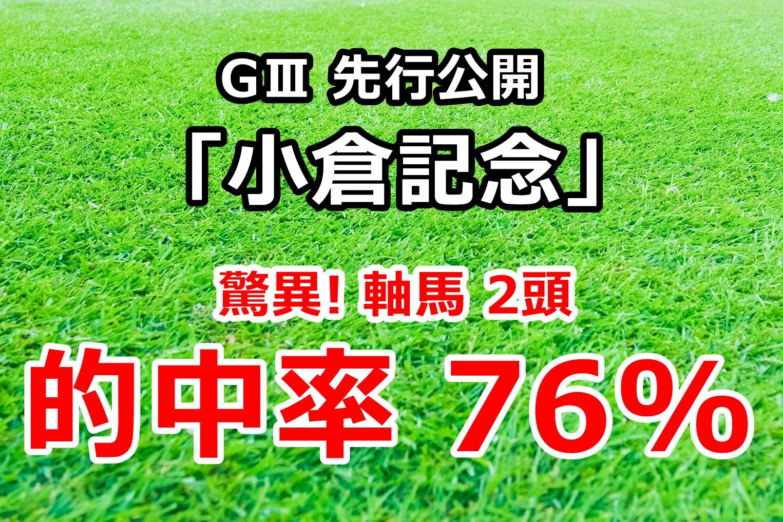 小倉記念2020 先行公開【驚異! 軸馬2頭 的中率76%】