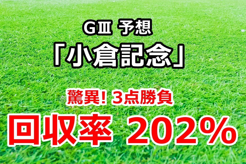 小倉記念2020 予想【驚異! 3点勝負 年間回収率 202%】