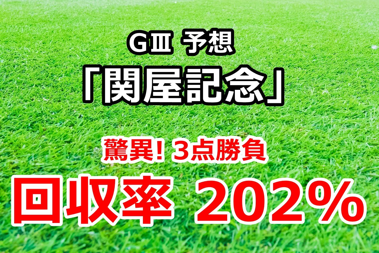 関屋記念2020 予想【驚異! 3点勝負 年間回収率 202%】