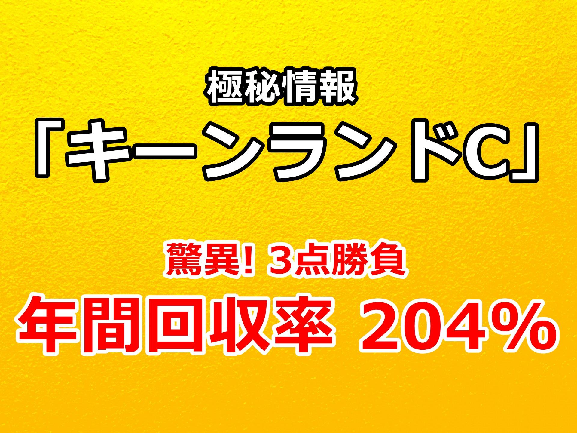 キーンランドカップ2020 予想【驚異! 3点勝負 年間回収率 204%】