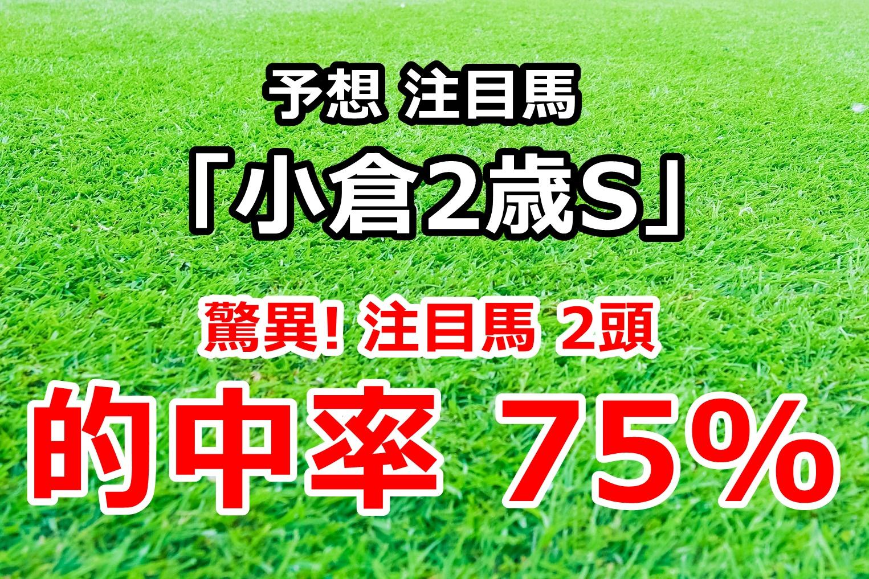 小倉2歳ステークス2020 先行公開【勝負できる5頭】