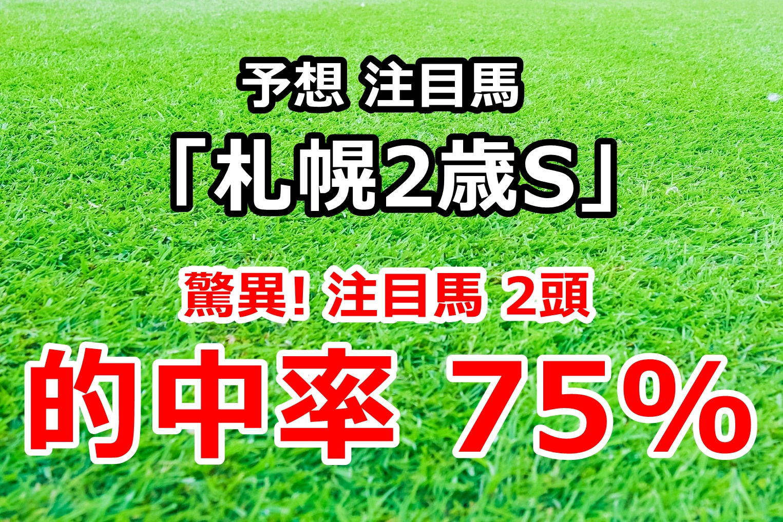 札幌2歳ステークス2020 先行公開【勝負できる5頭】