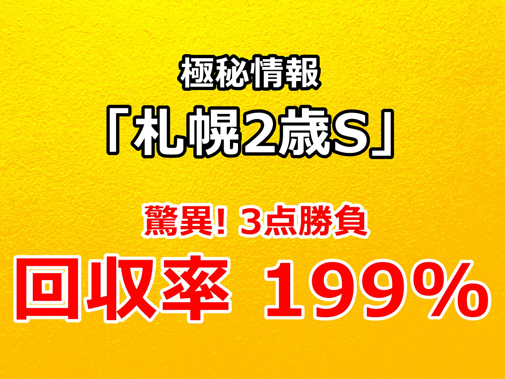 札幌2歳ステークス2020 予想【驚異! 3点勝負 年間回収率 199%】