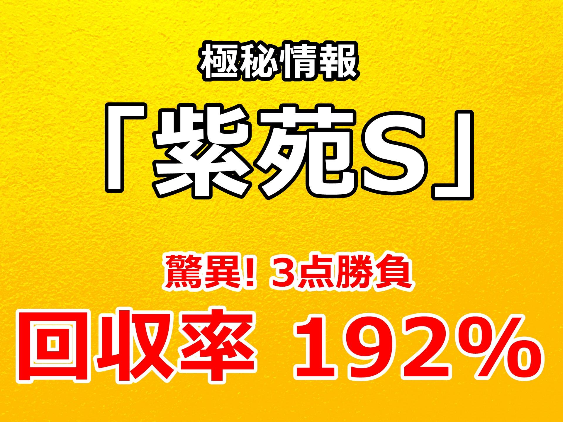 紫苑ステークス2020 予想 勝負できる3頭【驚異! 年間回収率 192%】