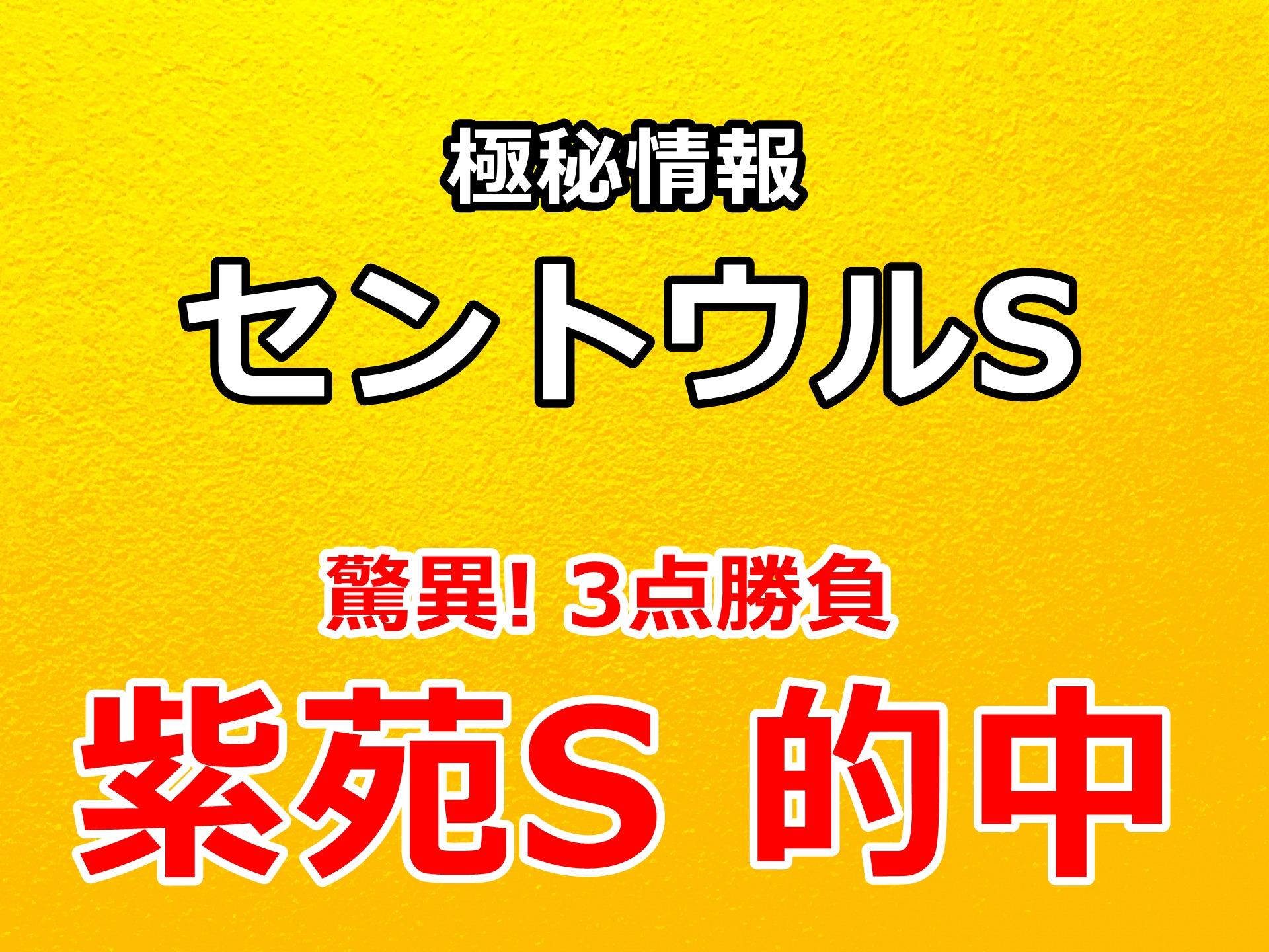 セントウルステークス2020 予想 勝負できる3頭【驚異! 年間回収率 192%】