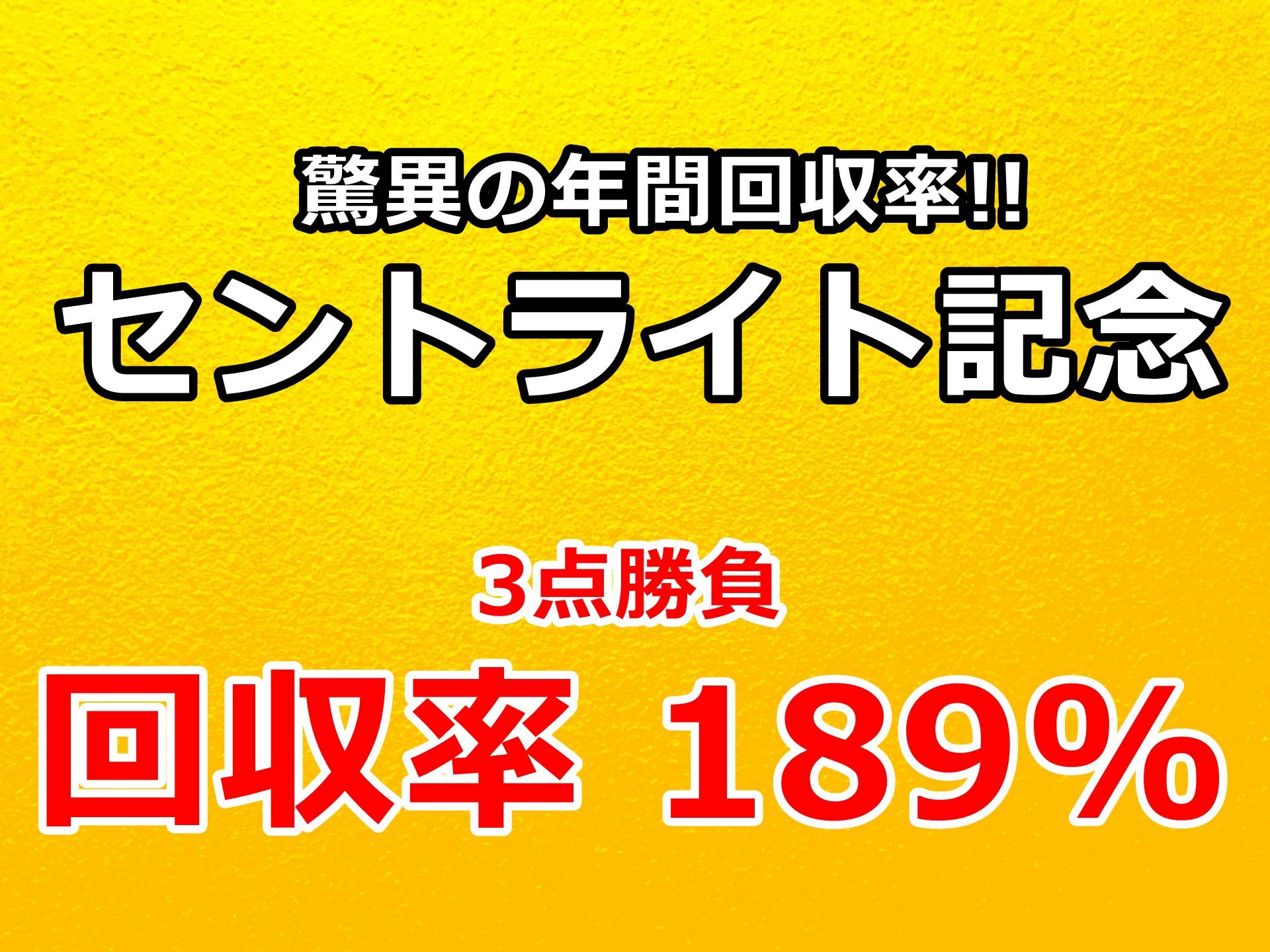 セントライト記念2020 予想 3点勝負【驚異! 年間回収率 189%】