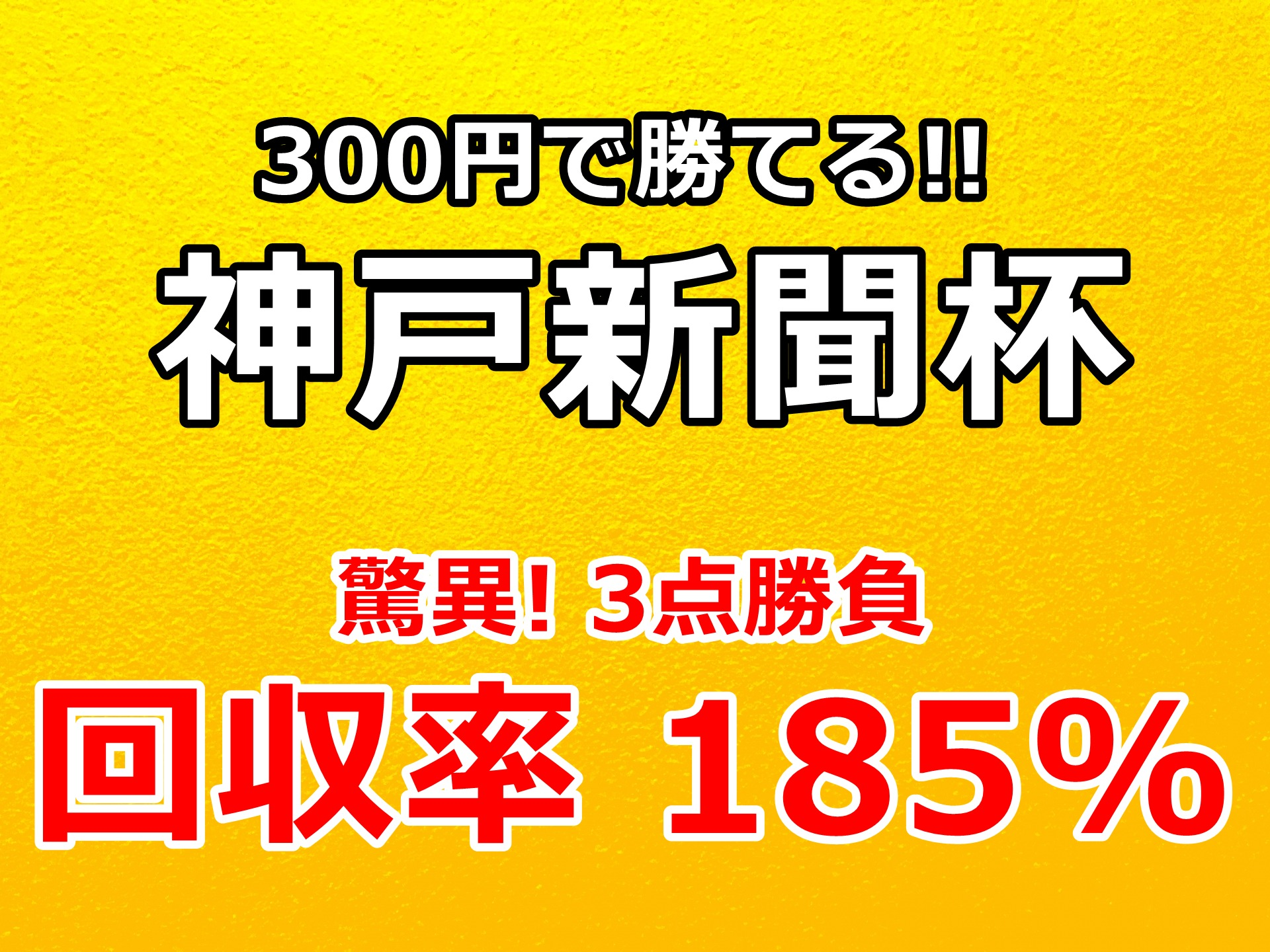 神戸新聞杯2020 予想 3点勝負【驚異! 年間回収率 185%】