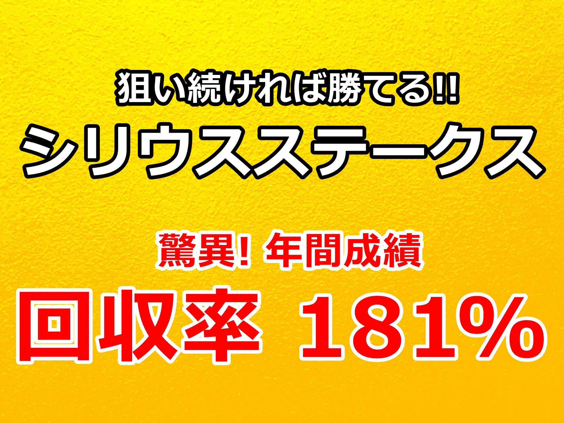 シリウスステークス2020 予想 【驚異! 年間回収率 181%】