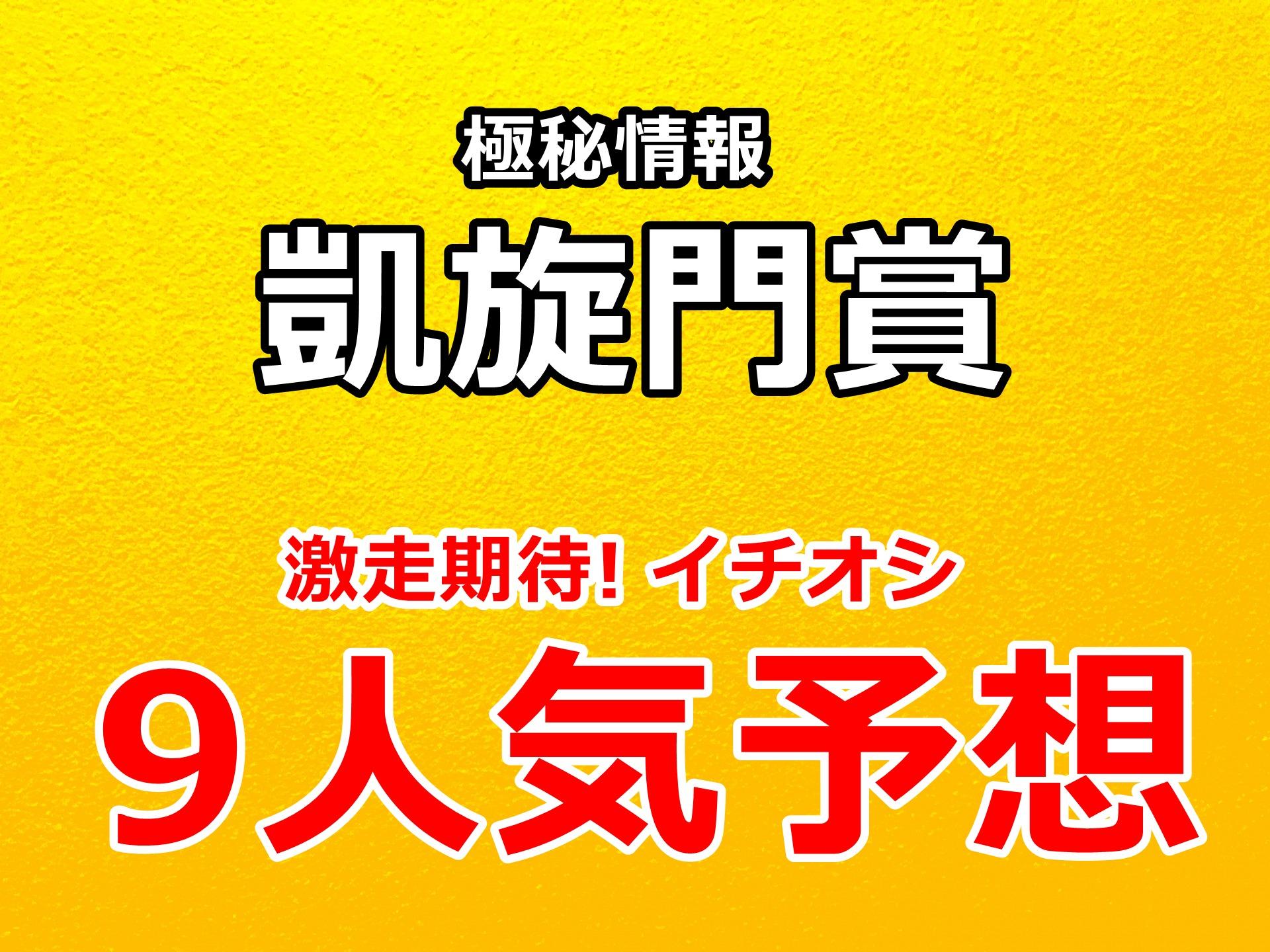 凱旋門賞2020 予想 【激走期待 イチオシ 9人気予想】